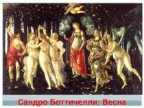 Сандро Боттичелли: Весна