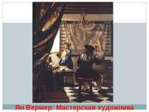 Ян Вермер: Мастерская художника