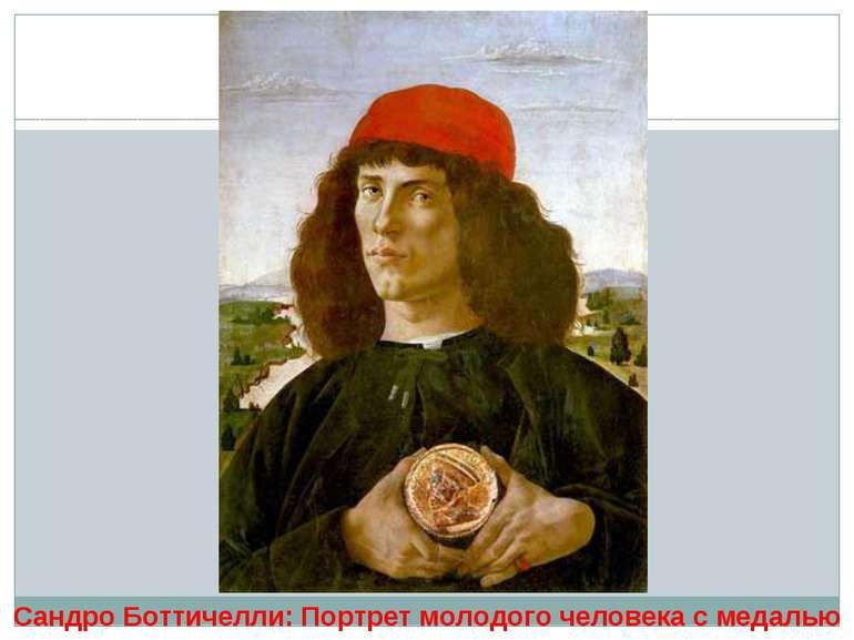 Сандро Боттичелли: Портрет молодого человека с медалью