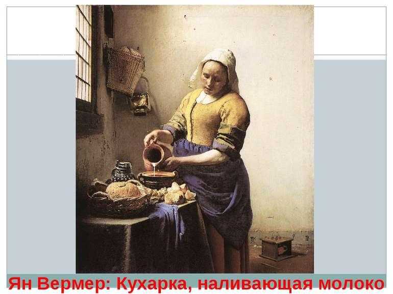 Ян Вермер: Кухарка, наливающая молоко