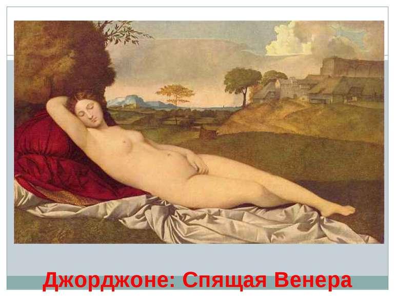 Джорджоне: Спящая Венера