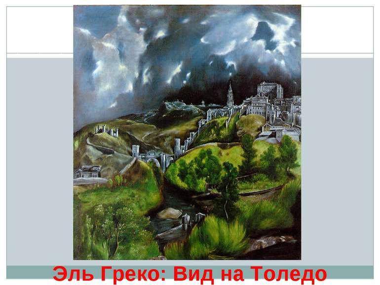 Эль Греко: Вид на Толедо