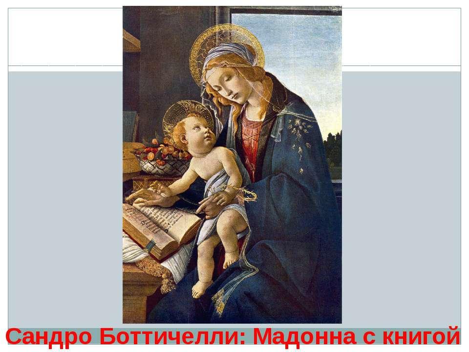Сандро Боттичелли: Мадонна с книгой