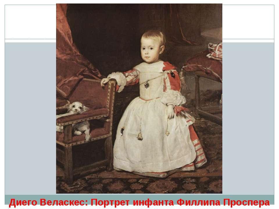 Диего Веласкес: Портрет инфанта Филлипа Проспера