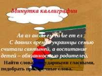 Ав ал ан аи ем ей ие ет ел С давних времён украинцы семью считали святыней, а...