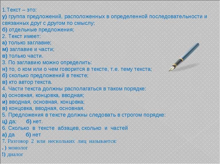 1.Текст – это: у) группа предложений, расположенных в определенной последоват...
