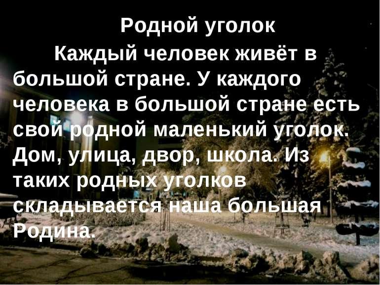 Каждый человек живёт в большой стране. У каждого человека в большой стране ес...