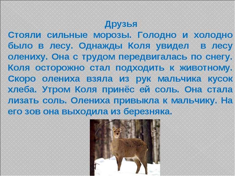 Друзья Стояли сильные морозы. Голодно и холодно было в лесу. Однажды Коля уви...