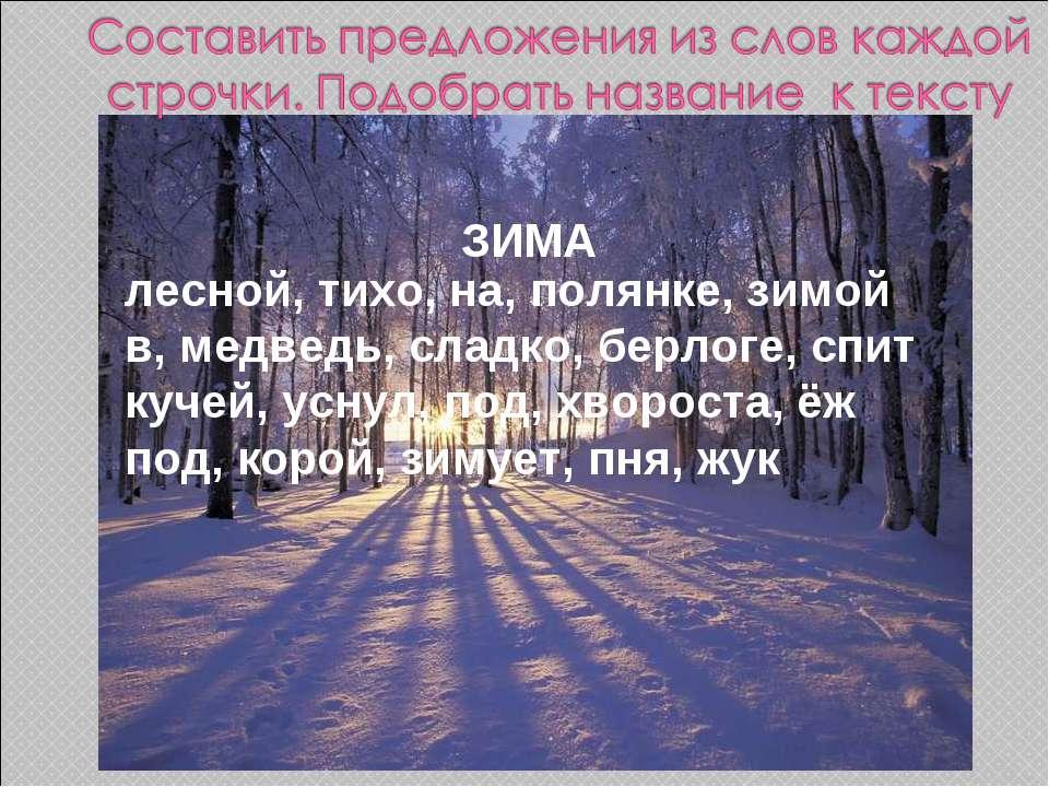 лесной, тихо, на, полянке, зимой в, медведь, сладко, берлоге, спит кучей, усн...
