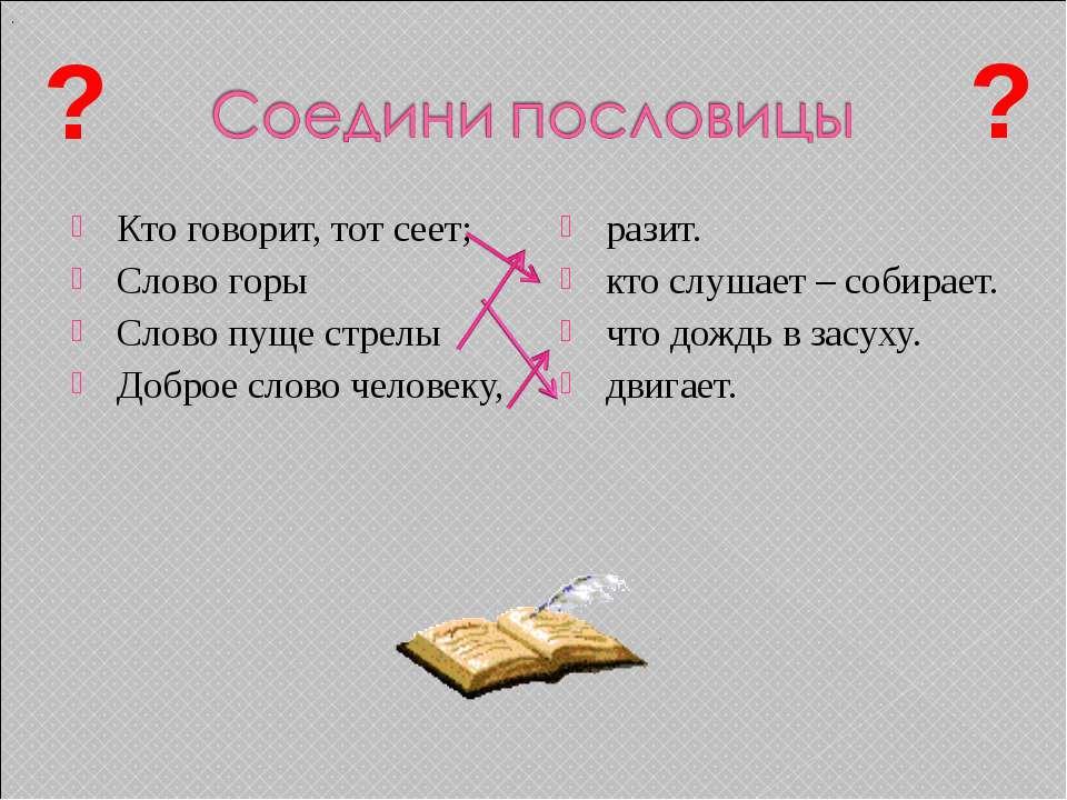 Кто говорит, тот сеет; Слово горы Слово пуще стрелы Доброе слово человеку, ра...