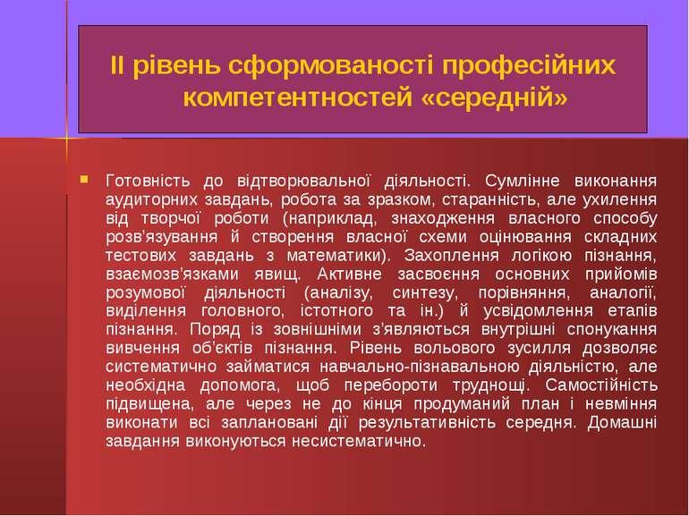 ІІ рівень сформованості професійних компетентностей «середній» Готовність до ...