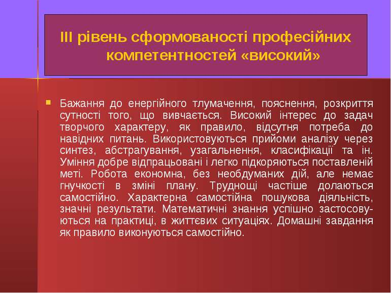 ІІІ рівень сформованості професійних компетентностей «високий» Бажання до ене...