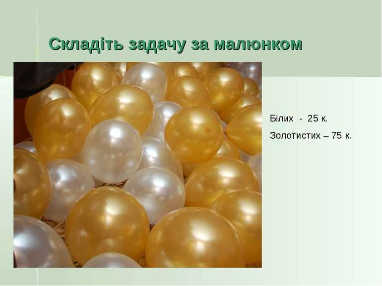 Складіть задачу за малюнком Білих - 25 к. Золотиcтих – 75 к.