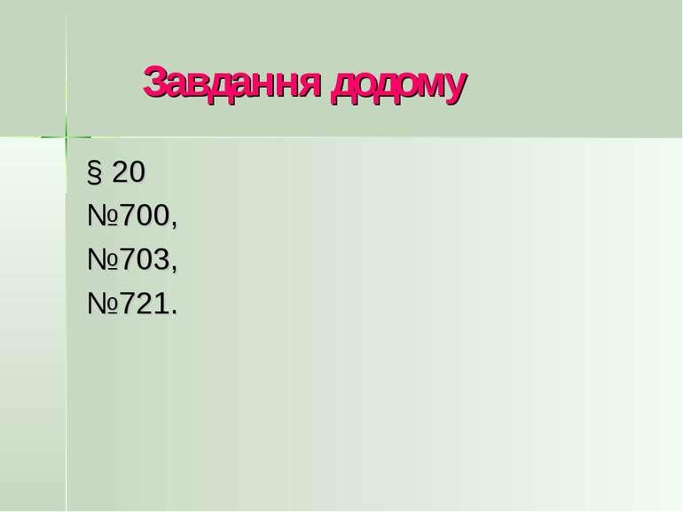 Завдання додому § 20 №700, №703, №721.