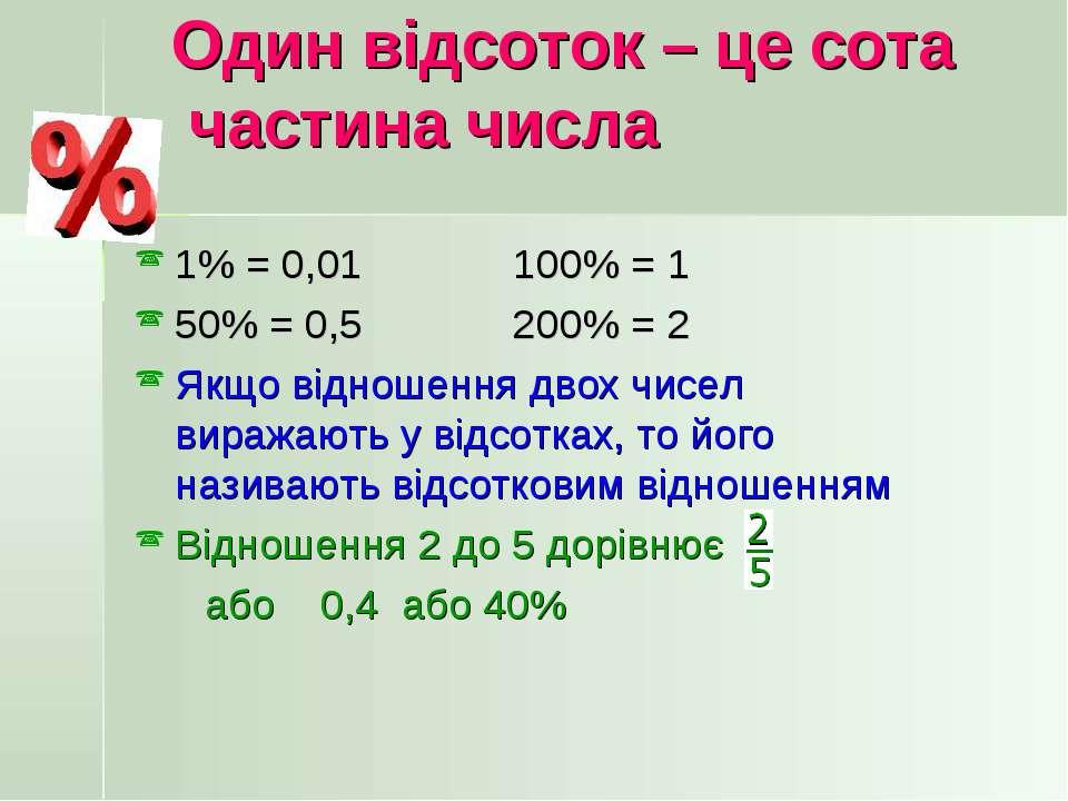 Один відсоток – це сота частина числа 1% = 0,01 100% = 1 50% = 0,5 200% = 2 Я...