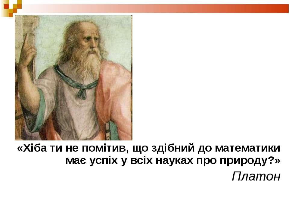 «Хіба ти не помітив, що здібний до математики має успіх у всіх науках про при...