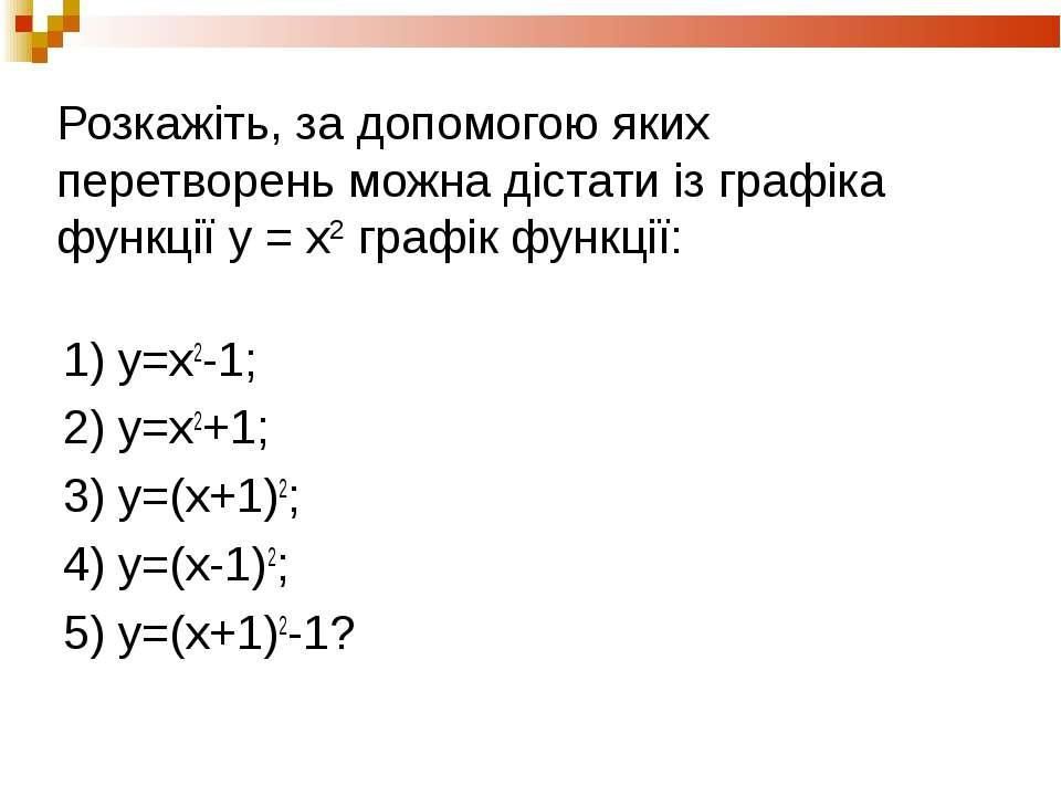 Розкажіть, за допомогою яких перетворень можна дістати із графіка функції у =...
