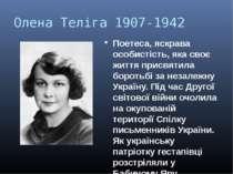 Олена Теліга 1907-1942 Поетеса, яскрава особистість, яка своє життя присвятил...