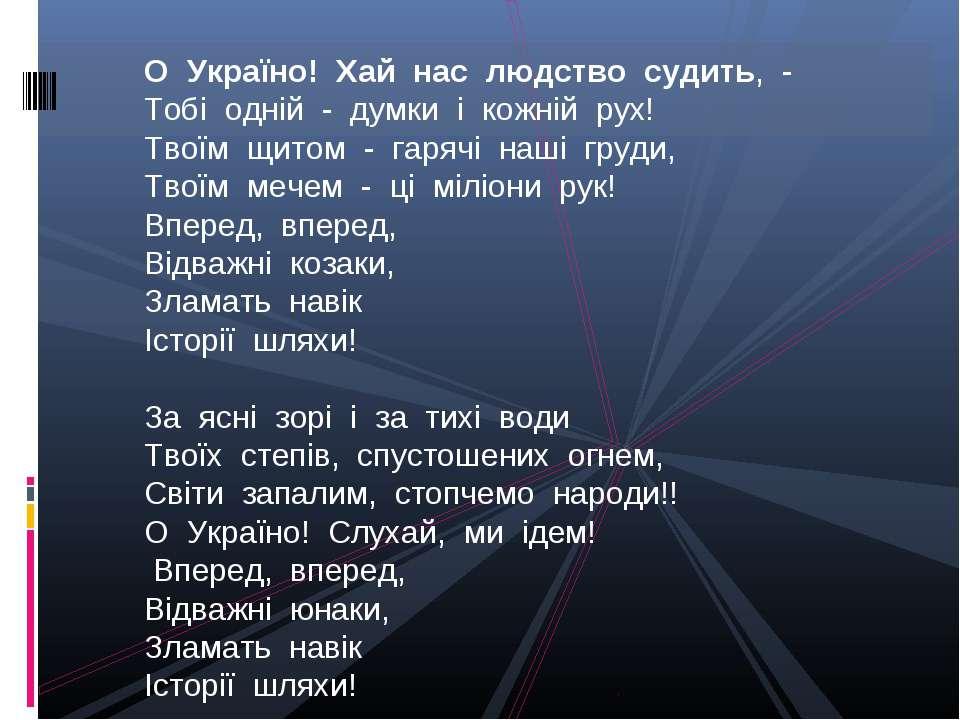 О Україно! Хай нас людство судить, - Тобі одній - думки і кожній ...