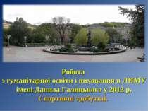 Робота з гуманітарної освіти і виховання в ЛНМУ імені Данила Галицького у 201...