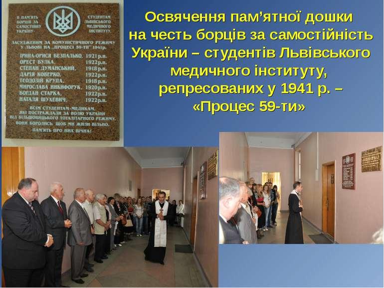 Освячення пам'ятної дошки на честь борців за самостійність України – студенті...