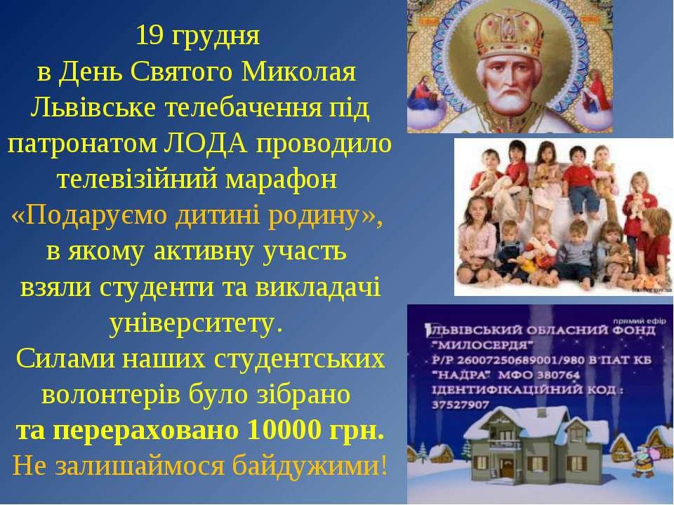 19 грудня в День Святого Миколая Львівське телебачення під патронатом ЛОДА пр...