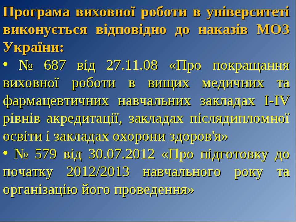 Програма виховної роботи в університеті виконується відповідно до наказів МОЗ...