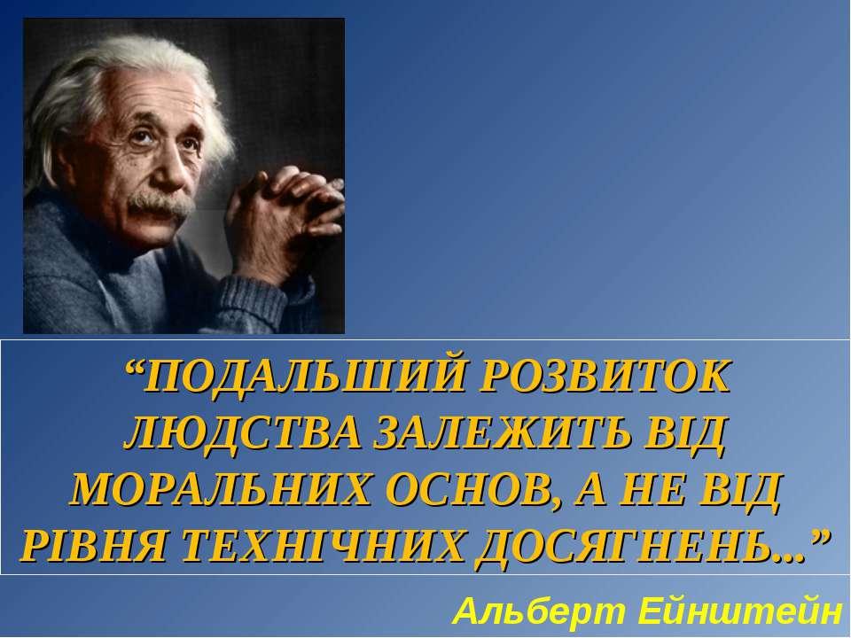"""""""ПОДАЛЬШИЙ РОЗВИТОК ЛЮДСТВА ЗАЛЕЖИТЬ ВІД МОРАЛЬНИХ ОСНОВ, А НЕ ВІД РІВНЯ ТЕХН..."""