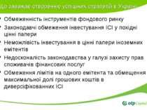 Що заважає створенню успішних стратегій в Україні Обмеженність інструментів ф...