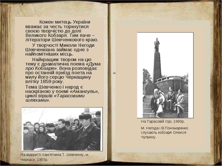 Кожен митець України вважає за честь торкнутися своєю творчістю до долі Велик...