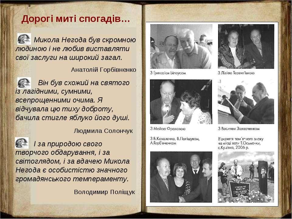 Дорогі миті спогадів… Микола Негода був скромною людиною і не любив виставлят...