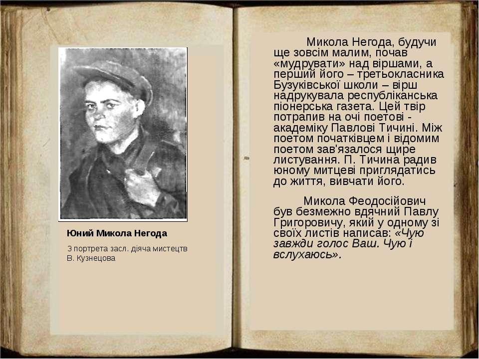 Микола Негода, будучи ще зовсім малим, почав «мудрувати» над віршами, а перши...