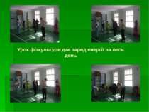 Урок фізкультури дає заряд енергії на весь день