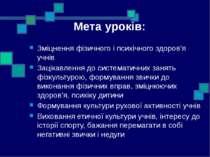 Мета уроків: Зміцнення фізичного і психічного здоров'я учнівЗацікавлення до с...