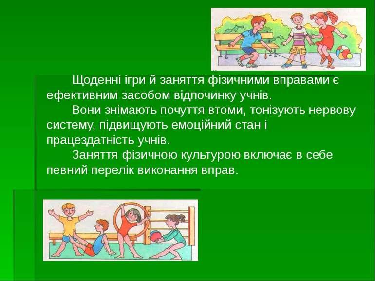 Щоденні ігри й заняття фізичними вправами є ефективним засобом відпочинку учн...