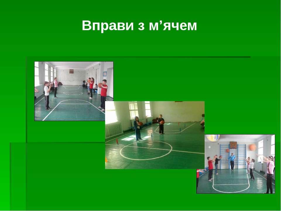 Вправи з м'ячем