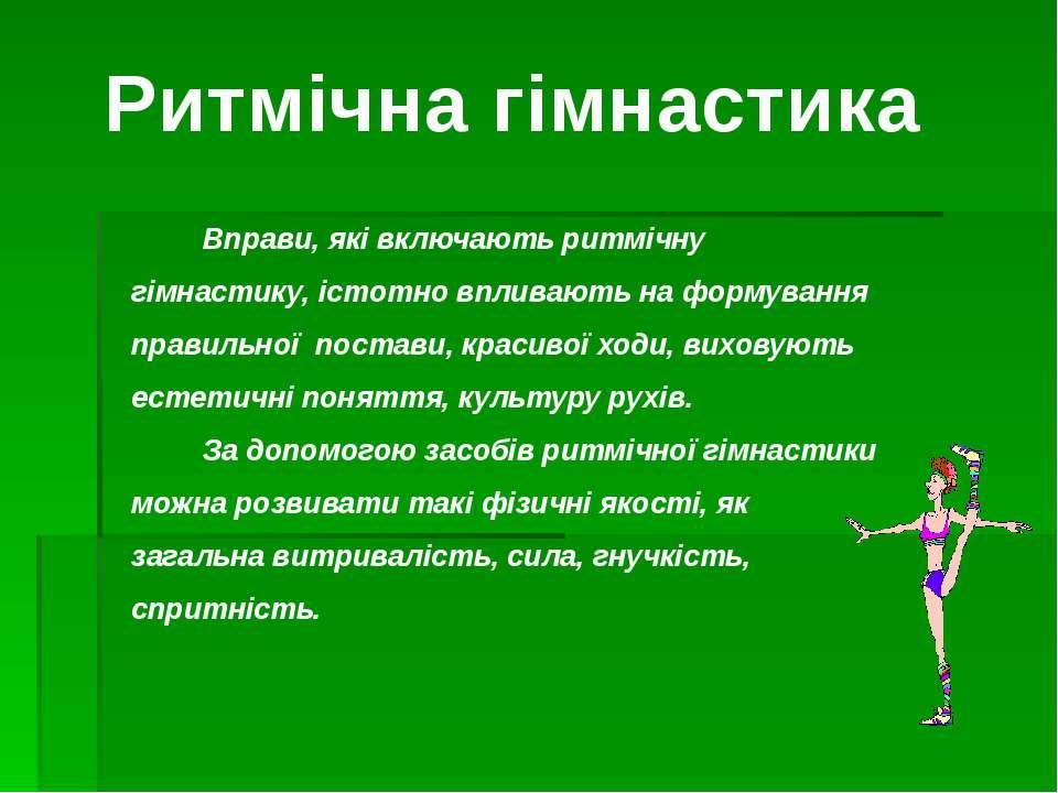 Вправи, які включають ритмічну гімнастику, істотно впливають на формування пр...