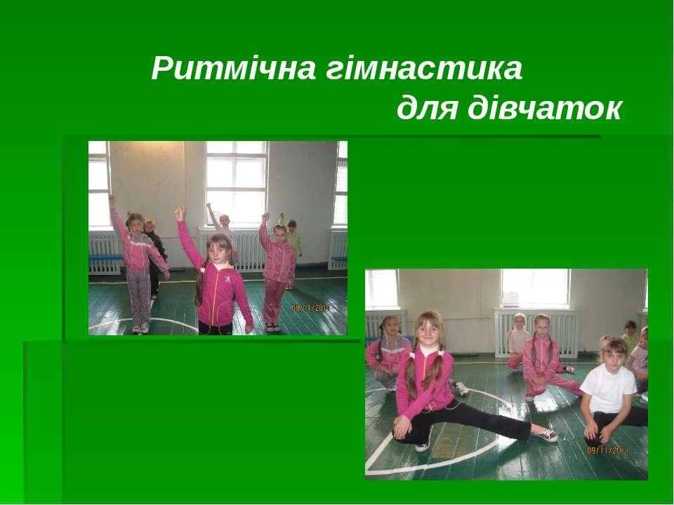 Ритмічна гімнастика для дівчаток
