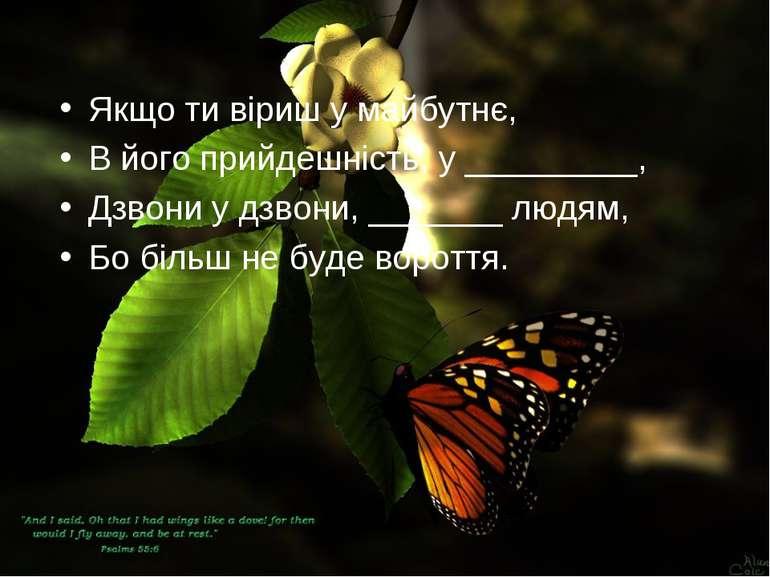 Якщо ти віриш у майбутнє, В його прийдешність, у _________, Дзвони у дзвони, ...
