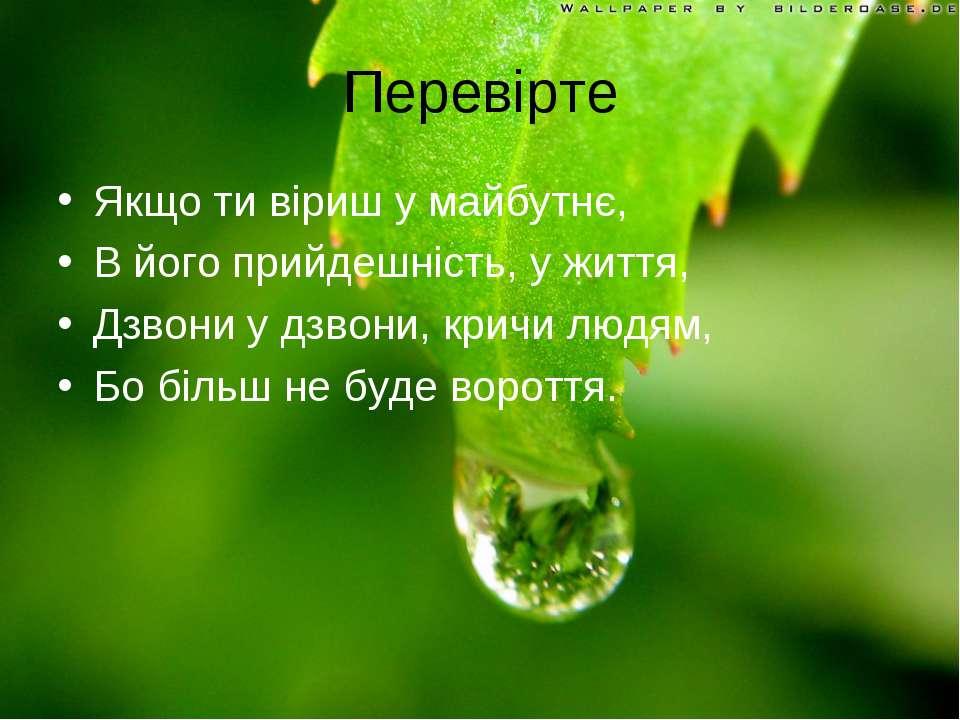 Перевірте Якщо ти віриш у майбутнє, В його прийдешність, у життя, Дзвони у дз...