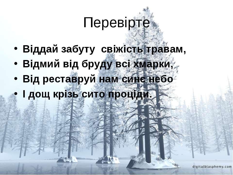 Перевірте Віддай забуту свіжість травам, Відмий від бруду всі хмарки, Від рес...