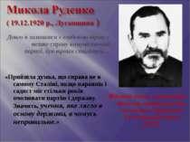 Довго я залишався з глибокою вірою у велику справу комуністичної партії, був ...