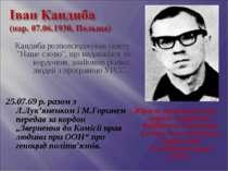 """Кандиба розповсюджував ґазету """"Наше слово"""", що видавалася за кордоном, знайом..."""