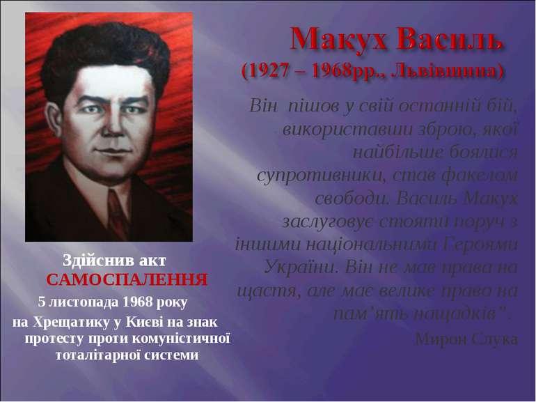 Здійснив акт САМОСПАЛЕННЯ 5 листопада 1968 року на Хрещатику у Києві на знак ...