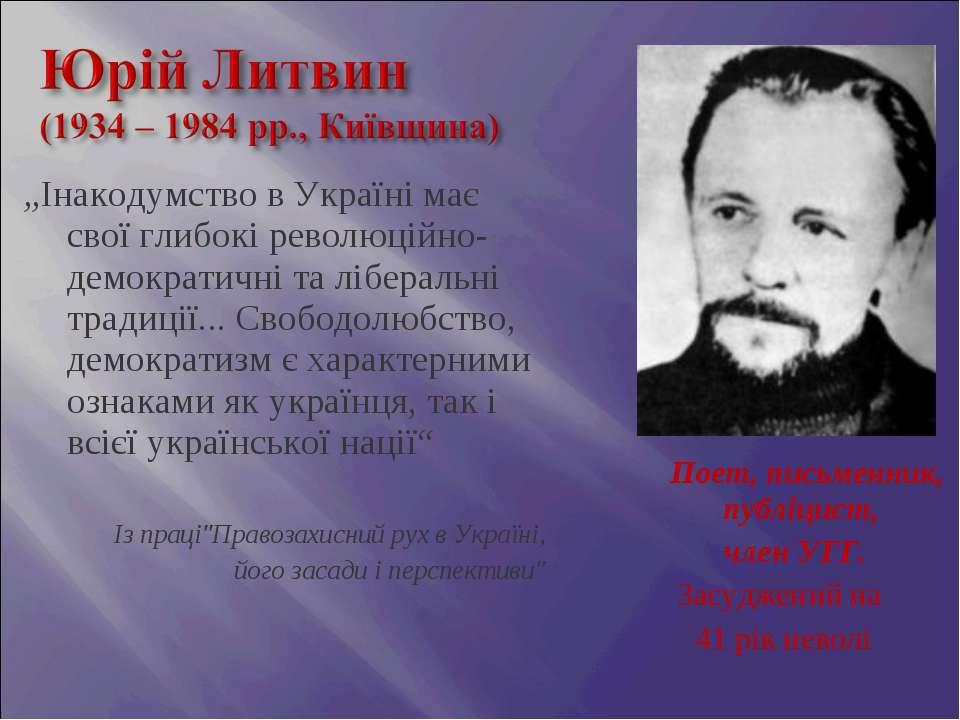 """""""Інакодумство в Україні має свої глибокі революційно-демократичні та лібераль..."""