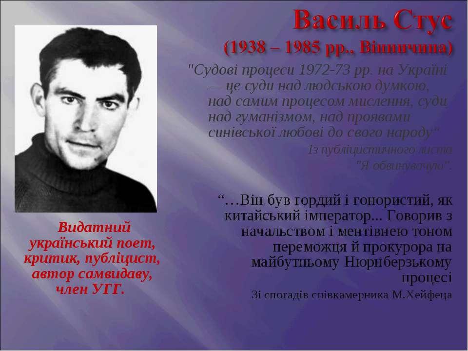 "Видатний український поет, критик, публіцист, автор самвидаву, член УГГ. ""Суд..."