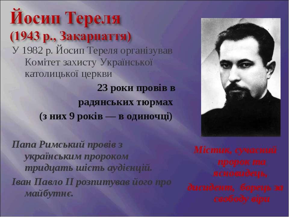 У 1982 р. Йосип Тереля організував Комітет захисту Української католицької це...