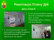 Реалізація Плану Дій День Енергії В усіх загальноосвітніх школах міста було п...