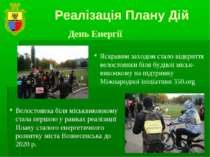 Реалізація Плану Дій День Енергії Яскравим заходом стало відкриття велостоянк...