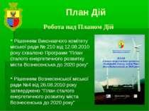 Рішенням Виконавчого комітету міської ради № 210 від 12.08.2010 року схвалено...